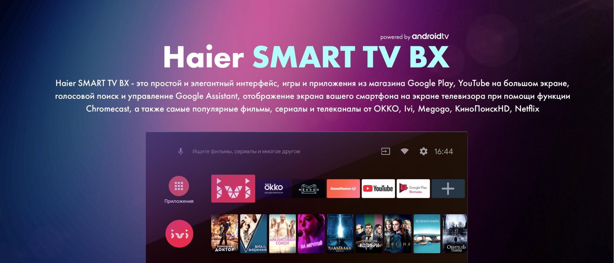 Haier Smart TV BX